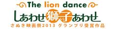 映画『The lion dance しあわせ獅子あわせ』公式サイト